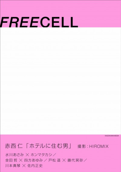 FREECELL vol.4