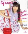 spoon.2013年6月号(NO.94)