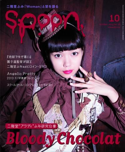 spoon.2013年10月号(NO.96)