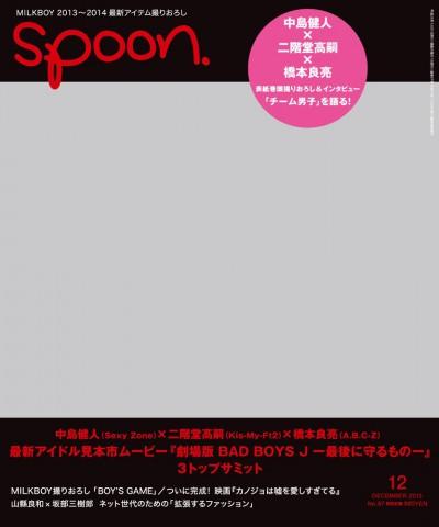 spoon.2013年12月号(NO.97)