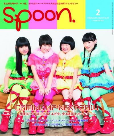 spoon.2014年2月号(NO.98)