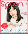 spoon.2014年4月号(NO.99)