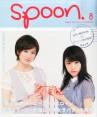 spoon.2014年8月号(NO.101)
