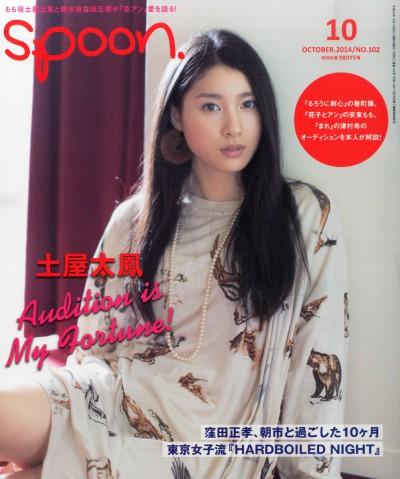 spoon.2014年10月号(NO.102)