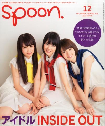 spoon.2014年12月号(NO.103)