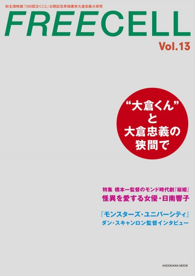 FREECELL vol.13