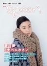 別冊spoon. 蒼井優×ミナ ペルホネン