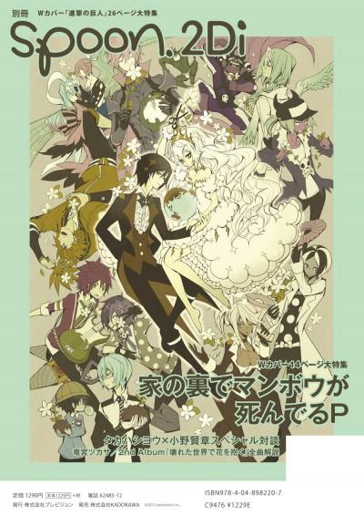 別冊spoon.2Di vol.41