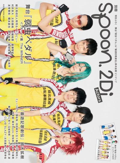 別冊spoon.2Di Actors vol.64