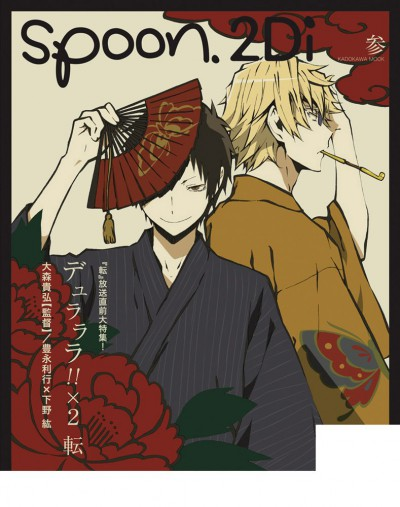 spoon.2Di vol.03