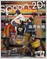 spoon.2Di vol.05