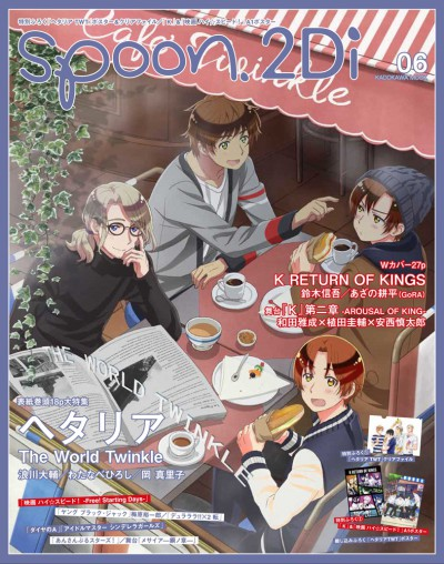 spoon.2Di vol.06