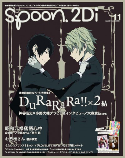 spoon.2Di vol.11