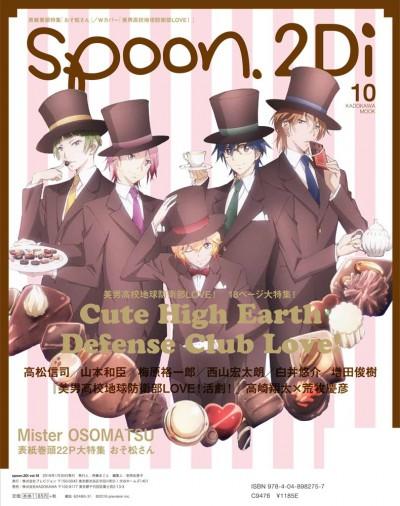 spoon.2Di vol.10