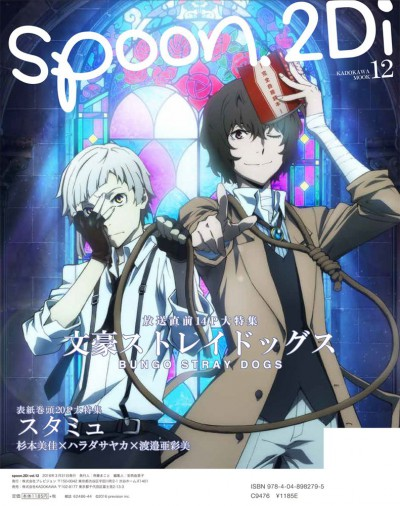 spoon.2Di vol.12