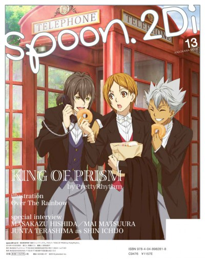 spoon.2Di vol.13