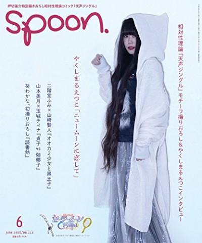 spoon.112号