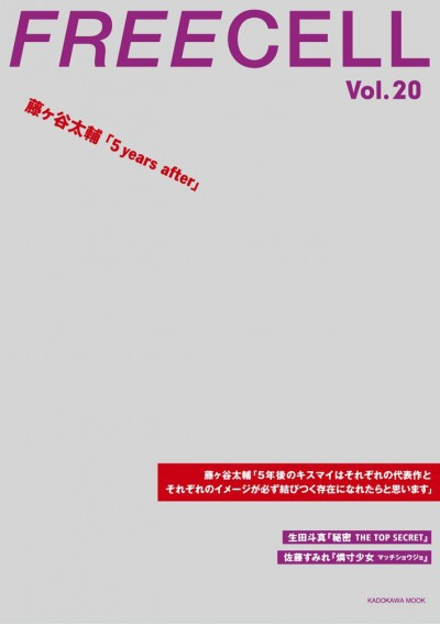 FREECELL vol.20