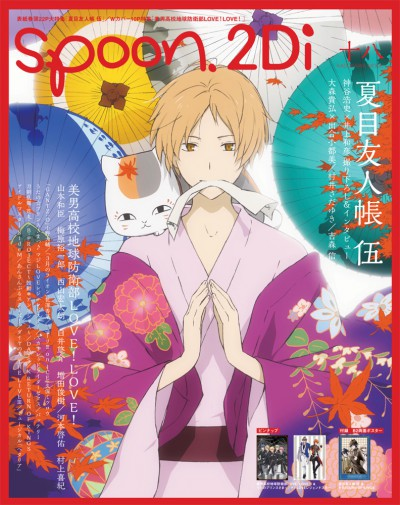 spoon.2Di vol.18