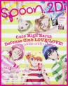 spoon.2Di vol.17