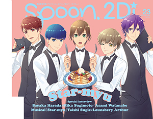 spoon.2Di vol.23