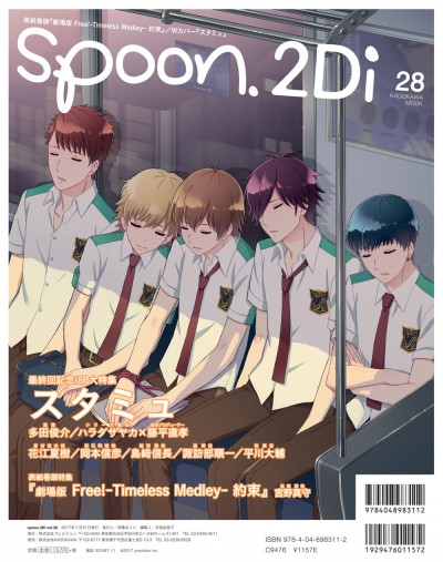 spoon.2Di vol.28
