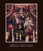 舞台「劇団シャイニング from うたの☆プリンスさまっ♪ 『天下無敵の忍び道』」OFFICIAL VISUAL BOOK