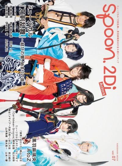 spoon.2Di Actors vol.7