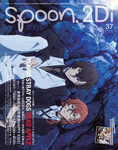 spoon.2Di vol.37