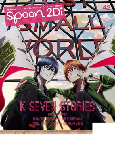 spoon.2Di vol.42