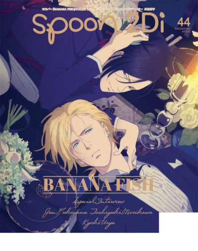 spoon.2Di vol.44