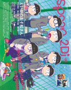 spoon.2Di vol.46