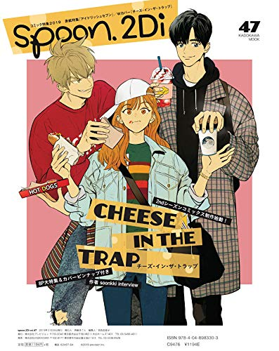 spoon.2Di vol.47
