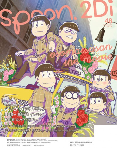 spoon.2Di vol.48