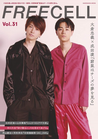 FREECELL vol.31