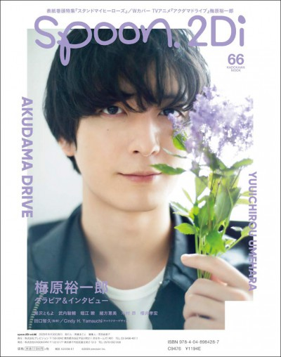 spoon.2Di vol.66