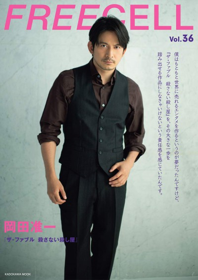 FREECELL vol.36