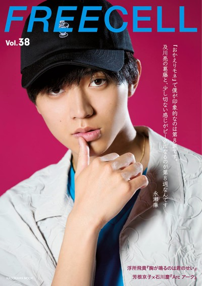 FREECELL vol.38